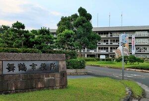 舞鶴市役所