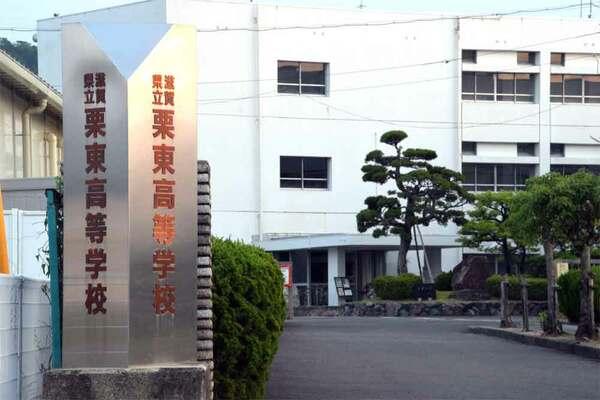 滋賀県立栗東高校(栗東市小野)