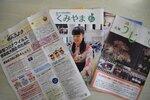 宇治市と城陽市、久御山町の各広報誌。新型コロナウイルスの感染拡大により、掲載記事の差し替えなどをしている
