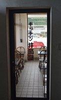 このほどオープンしたイートインスペースの「キッチン井筒屋」(滋賀県米原市)