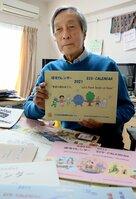 最後となる2021年版の環境カレンダーを手にする高月さん(京都市北区)