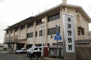 京都府警木津警察署