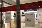 外来などの診療中止を知らせる市立福知山市民病院の張り紙(7日午後7時30分、福知山市厚中町)