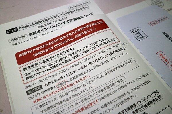 高齢者のインフルエンザ予防接種で、料金の減免を受けるのに必要な京都市への申請書。新型コロナウイルスの感染予防のため、「郵送申請のみ」と強調されている