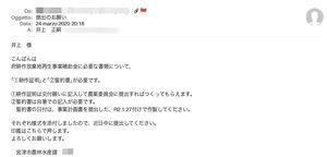 宮津市の担当者が1月27日付で誓約書を提出するよう井上氏に促したメール。日時に当たるDataの「marzo」はイタリア語の3月で、3月24日にメールを送信したことを示す(画像の一部を加工しています)