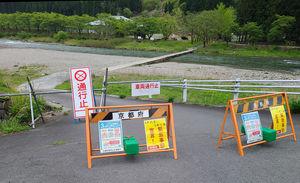 車両通行止めにされた磯木橋(中央)。河原に車で入って、バーベキューやキャンプを楽しむ人が昨年は多かったという=京都府南丹市美山町中、住民提供