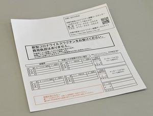 京都市が高齢者に送付している新型コロナウイルスワクチンの接種券