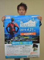 湖南ロータリークラブと市観光協会が催す「第1回十二坊トレイルラン・ウォーク」のポスター