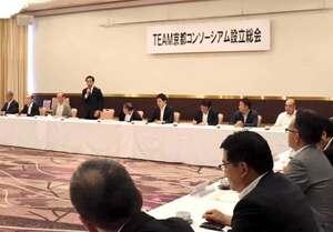 TEAM京都コンソーシアムの設立総会(京都市上京区のホテル)