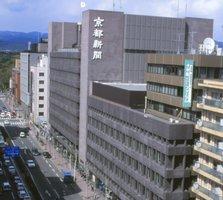 京都新聞社の本社(京都市中京区)