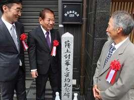 薩土密約を記念した石碑の建立を祝う関係者(京都市東山区)