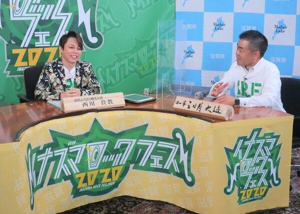 初のオンライン開催となった「イナズマロックフェス」で三日月知事と語り合う西川さん=大津市京町4丁目・県庁