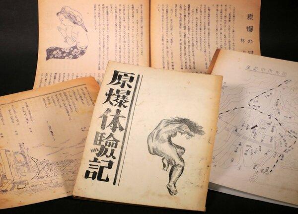 京大生が開いた日本初の総合原爆展で配布された原爆体験記。表紙にはうつぶせで頭を抱えている女性を描いた丸木俊さんの絵があしらわれている