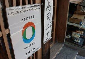 「プラごみゼロ」クーポンキャンペーンに賛同し、登録した飲食店(亀岡市追分町・はっとり)
