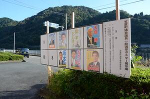 7枚のポスターが貼られた笠置町議選(定数8)の掲示板。直前に立候補を決めた杉岡議長はポスター制作が間に合わなかった(10月20日、同町笠置)