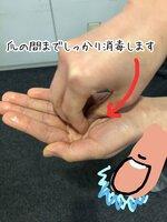 みほとけさんが投稿したアルコール消毒液の使い方の2枚目(ツイッターより)