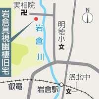 岩倉具視幽棲旧宅の地図
