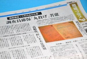 国勢調査と町内会の関係などを報じた9月5日の紙面。掲載後、多くの反響が寄せられた