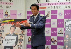 京都府警本部で記者会見し、特殊詐欺の被害防止を呼び掛ける杉良太郎さん(京都市上京区)