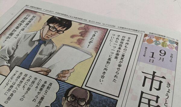京都市の行財政改革計画案に対する市民意見について「一つ一つに真剣に向き合い」と書かれている「市民しんぶん」