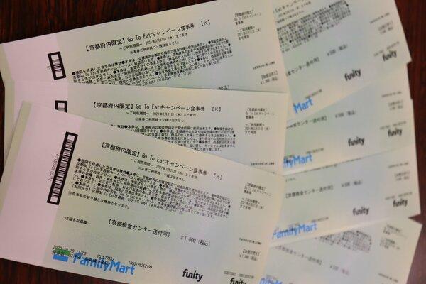 京都府内の飲食店で使えるプレミアム付き食事券