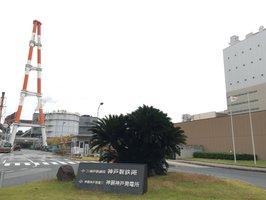 石炭火力発電所の新設が計画されている神鋼神戸発電所(神戸市)