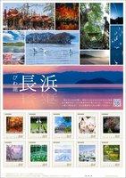長浜の美しい風景などをあしらった切手シート