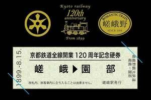 嵯峨野観光鉄道が販売する京都鉄道の全線開業120周年記念硬券