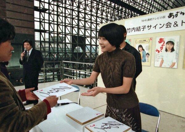 京都を舞台にした連続テレビ小説「あすか」の放映に合わせて京都駅ビルでサイン会を開いた竹内結子さん=1999年10月31日、京都市下京区
