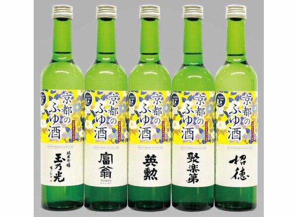 「京都のふゆ酒」飲み比べシリーズ