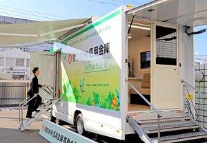 京都中央信用金庫が導入した移動金融車(京都市南区・同信金事務センター)