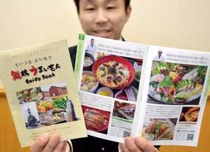 市内の飲食店などが掲載された「舞鶴うまいもんガイドブック」(京都府舞鶴市浜・舞鶴商工会議所)