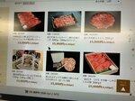近江八幡市のふるさと納税サイトで紹介される近江牛の返礼品