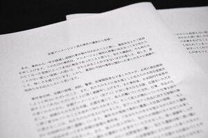 京都アニメーション事件の遺族有志が発表したコメント