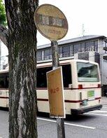 バスが頻繁に通る宝ケ池通に立つ「京都国際会館」停留所の標柱(京都市左京区・岩倉東五田町)