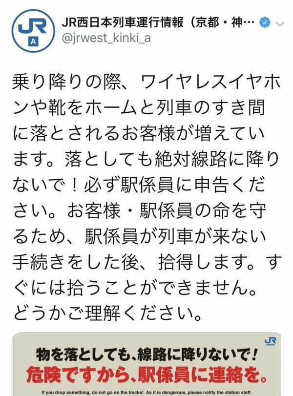 JR西日本がツイッターに投稿したワイヤレスイヤホンに関する注意喚起