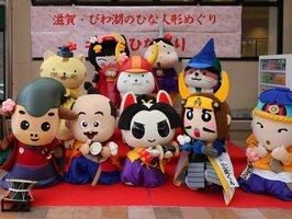 ひな人形に見立てて勢ぞろいした8市町のキャラクターたち(長浜市北船町・えきまちテラス長浜)=長浜観光協会提供