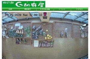 直売コーナーの陳列状況が分かる「郷の駅 胡麻屋」のホームページ