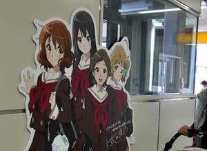 京阪六地蔵駅に設置されていた「響け!ユーフォニアム」のパネル(2016年4月)