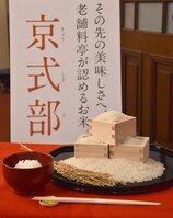 京都府が開発したコメの新品種「京式部」(10月28日、京都市上京区・府庁旧本館)