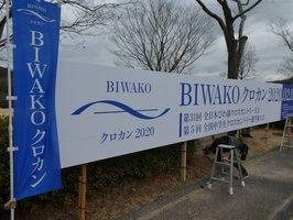 大会を前に設置された看板。のぼり旗も掲げられた(野洲市北桜・希望が丘文化公園西ゲート)