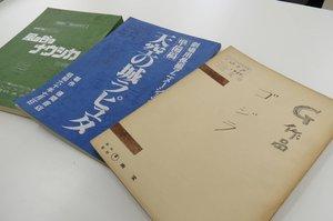 「ゴジラ」や宮崎駿監督作品の台本