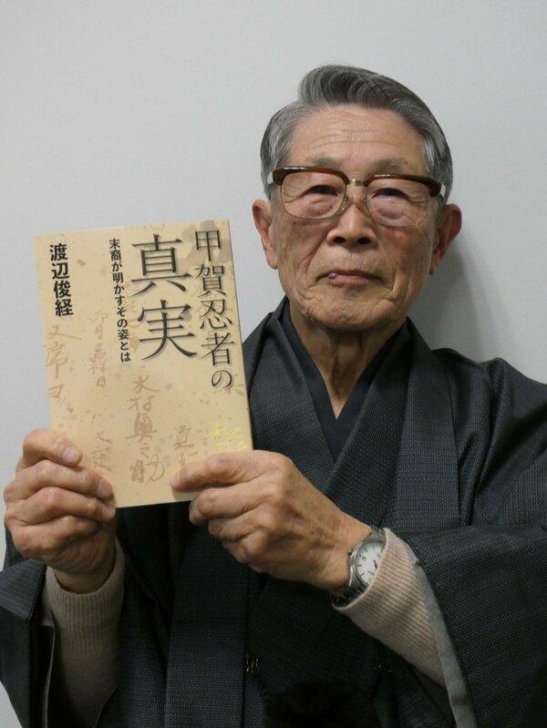 「甲賀忍者の真実ー末裔が明かすその姿とは」を出版した渡辺さん(甲賀市役所)