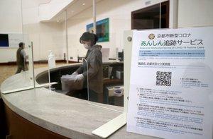 運用開始から1カ月余りが経過した京都市の追跡サービス。市京セラ美術館では入り口付近や総合受付などにQRコードを設置している(同市左京区・同美術館)