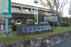 滋賀県竜王町役場