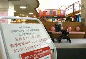 3月から休止していた「こども元気ランド」(京都市中京区・こどもみらい館)