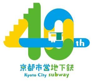 京都市営地下鉄40周年のロゴマークで、最優秀賞に選ばれた佐野さんの作品