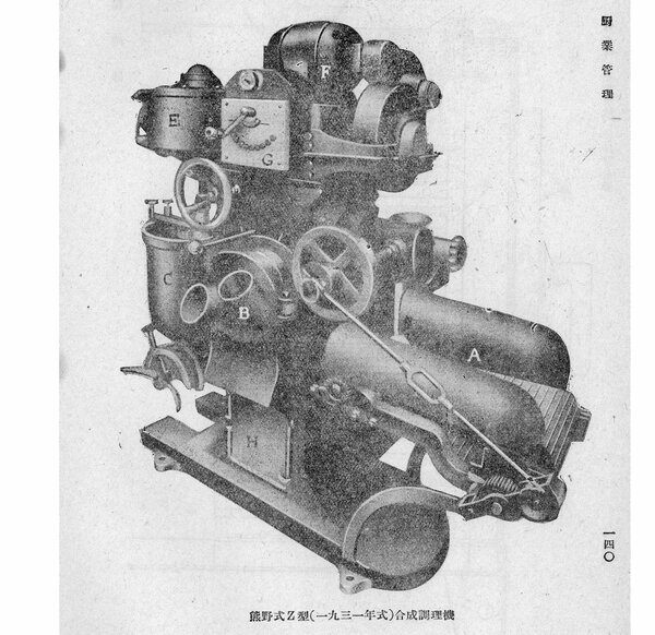 熊野式Z型合成調理器(海軍厨業管理教科書より、海上自衛隊第4術科学校所蔵)