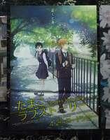 映画「たまこラブストーリー」など京アニ作品の映画ポスターを事件後に掲示している京都文化博物館