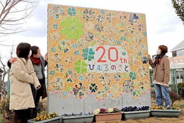 四つ葉のクローバーをちりばめた、20周年を記念するモニュメント(南丹市八木町氷所・市八木農村環境公園「氷室の郷」)